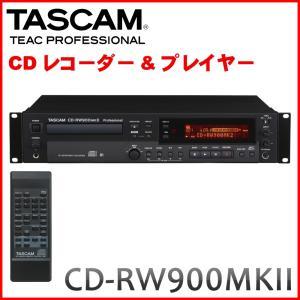 TASCAM タスカム 業務用CDレコーダー・CDプレーヤー CD-RW900MKII|merry-net