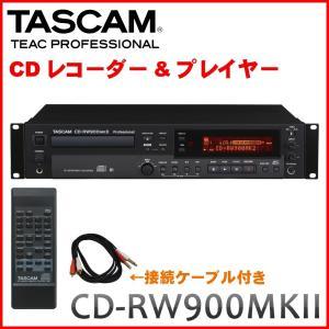 PAセットの録音等に TASCAM タスカム CDレコーダー/プレイヤー CD-RW900MKII(PA・SR向きのレコーダー)|merry-net
