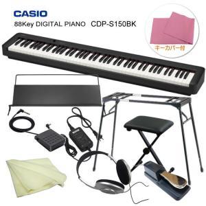 カシオ 電子ピアノ CDP-S150BK テーブル型スタンド&椅子付き 送料無料