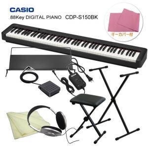 カシオ 電子ピアノ CDP-S150BK X型スタンド&椅子付き 送料無料