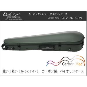 カーボンファイバー製 バイオリン ケースCFV-2S サテンダークグリーン CFV2S-GRN|merry-net