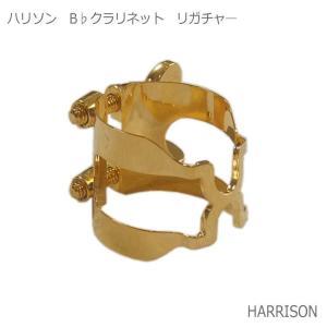 ハリソン リガチャー クラリネット用 金メッキ (ゴールド) CGP:HARRISON|merry-net