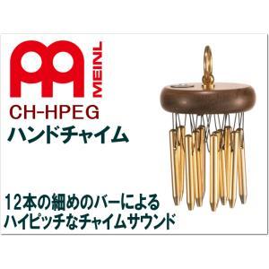 マイネル(MEINL)ハンドチャイム CH-HPEG(高音域サウンドでさり気ない効果音の演出に最適)12バータイプ merry-net
