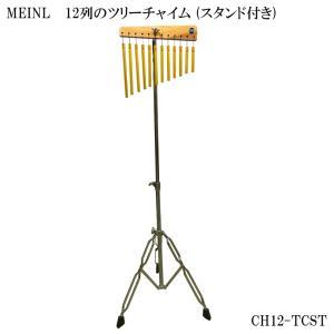 MEINL(マイネル)ツリーチャイム(ウィンドチャイム・バーチャイム)12列タイプ※ツリーチャイムスタンド付き(CH12-TCST)