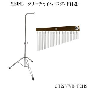 マイネル(MEINL)ツリーチャイム(ウィンドチャイム) 設置用スタンド付きTCHS330(CH27VWB-TCHS)お取り寄せ