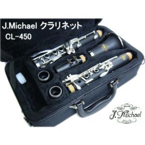 J.Michael  B♭クラリネット CL-450 豪華付属品付きセット (Jマイケル CL450)【お取り寄せ】|merry-net