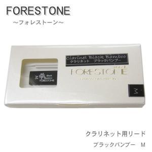 フォレストーンリード クラリネット用リード ブラックバンブー M (Forestone)|merry-net