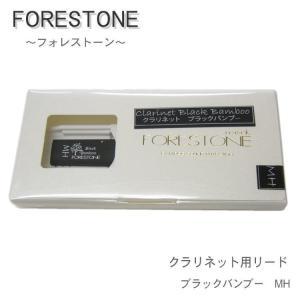 フォレストーンリード クラリネット用リード ブラックバンブー MH (Forestone)|merry-net