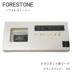 フォレストーンリード クラリネット用リード ブラックバンブー MS (Forestone)|merry-net