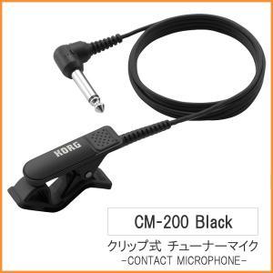 KORG コンタクトマイク CM-200-BK ブラック (コルグ クリップ式 チューニングマイク) merry-net