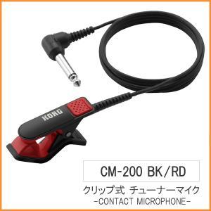 KORG コンタクトマイク CM-200-BKRD ブラック/レッド (コルグ クリップ式 チューニングマイク) merry-net