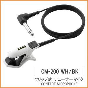 KORG コンタクトマイク CM-200-WHBK ホワイト/ブラック (コルグ クリップ式 チューニングマイク) merry-net