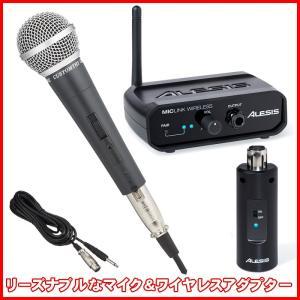 リーズナブルなデジタル帯ワイヤレスマイク ALESIS MicLink Wireless 送受信機とマイクのセット