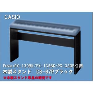 在庫有り:CASIO Privia 純正木製スタンド:CS-67P BK(ブラック)■カシオ プリヴィア用のスタンド|merry-net