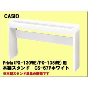 在庫有り:CASIO Privia 純正木製スタンド:CS-67P WE(ホワイト)■カシオ プリヴィア用のスタンド|merry-net