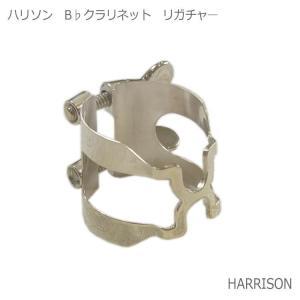 ハリソン リガチャー クラリネット用 銀メッキ (シルバー) CSP:HARRISON|merry-net