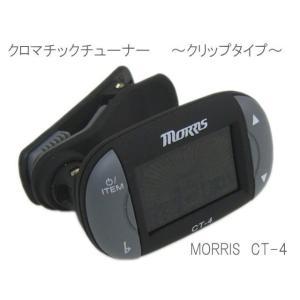 MORRIS モーリス クロマチックチューナー CT-4 (CT4)