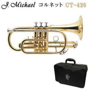 J.Michael(Jマイケル) コルネット CT-420(CT420)【お取り寄せ商品】|merry-net