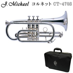 J.Michael(Jマイケル) コルネット CT-470S(CT470S) 銀メッキ仕上げ【お取り寄せ商品】|merry-net