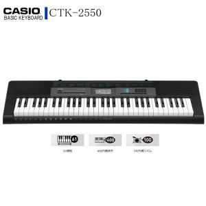 カシオ  キーボード CTK-2550