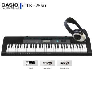 カシオ  キーボード CTK-2550 【ヘッドフォン付】CASIO CTK2550