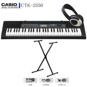 カシオ  キーボード CTK-2550 【X型スタンド/ヘッドフォン付】CASIO CTK2550