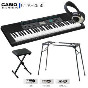 カシオ  キーボード CTK-2550 【テーブル型スタンド&椅子付き】