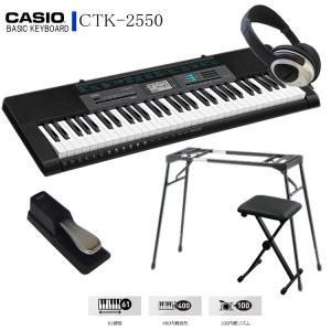カシオ  キーボード CTK-2550 【テーブル型スタンド&椅子&ペダル付き】