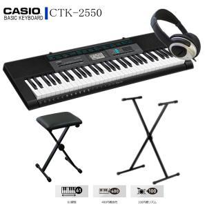 カシオ  キーボード CTK-2550 【X型スタンド/ヘッドフォン/椅子付】|merry-net