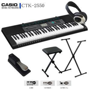 カシオ  キーボード CTK-2550 【X型スタンド/ヘッドフォン/椅子/ペダル付】|merry-net