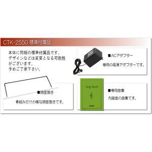 カシオ  キーボード CTK-2550 【X型スタンド/ヘッドフォン/椅子付】|merry-net|04