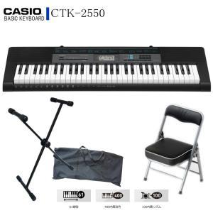 カシオ  キーボード CTK-2550 【幼児用ミニスタンド&椅子付】CASIO