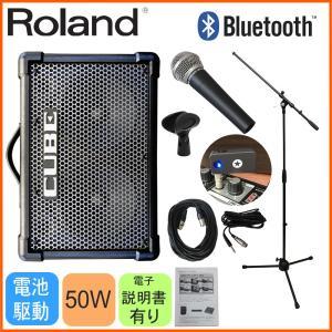 Roland ローランド CUBE STREET EX(Bluetooth受信機/有線マイク付きセット)|merry-net