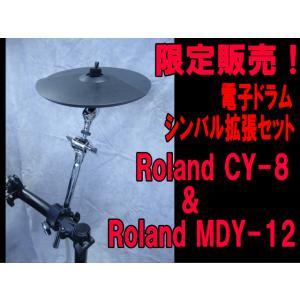 ローランド CY-8 電子ドラム用シンバル拡張セット(CY-8/MDY-12)(在庫あり)|merry-net