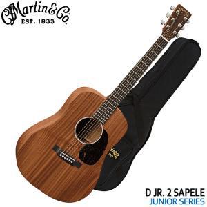 Martin コンパクトアコースティックギター Dreadnought Junior D Jr. 2 Sapele ドレッドノートジュニア マーチン|merry-net