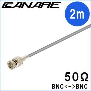 CANARE ワイヤレスアンテナ・無線機器用 50Ω BNC同軸ケーブル 2m(受注生産品)|merry-net