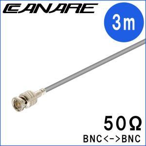 CANARE ワイヤレスアンテナ・無線機器用 50Ω BNC同軸ケーブル 3m(受注生産品)|merry-net