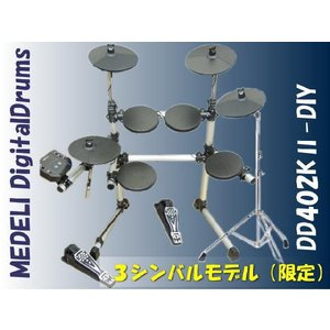 入門向け電子ドラム(初心者向け)MEDELI(メデリ)3シンバルモデル DD402KII-DIY|merry-net