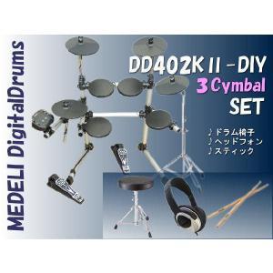入門向け電子ドラム(初心者向け)MEDELI(メデリ)3シンバルモデル DD402KII-DIY 付属品付|merry-net