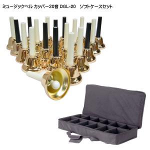 ミュージックベル ハンドベル カッパー 20音 ギグケースセット merry-net