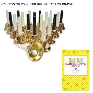 ミュージックベル カッパー20音+ブライダル曲集セット ハンドベル merry-net