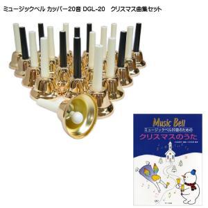 [クリスマス曲集付]ミュージックベル ハンドベル カッパー 20音 クリスマスのうたセット|merry-net