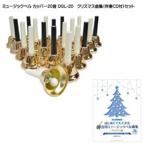 [クリスマス楽譜 伴奏CD付]ミュージックベル ハンドベル カッパー 20音 クリスマス曲集 伴奏CD付セット merry-net