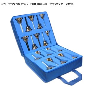 ミュージックベル ハンドベル カッパー 20音 クッションケースセット merry-net