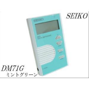 期間限定セール■SEIKO カード式 スリム メトロノーム DM-71 ミントグリーン (セイコー 電子メトロノーム DM71G)|merry-net