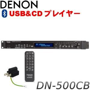 DENON CDプレイヤー DN-500CB (Bluetoothオーディオ・CD再生対応)|merry-net