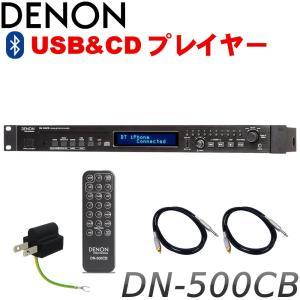 接続用ケーブル付き DENON CDプレイヤー DN-500CB (標準フォンケーブル付き)|merry-net