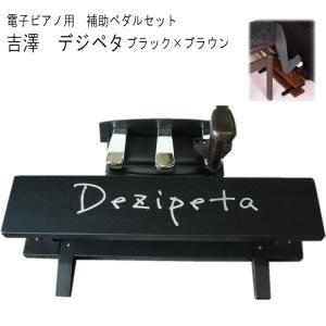 電子ピアノ用 補助ペダル「デジペタ」 足台(ブラック)&ペダル(ブラウン)セット|merry-net