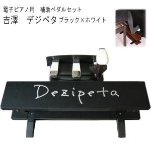 電子ピアノ用 補助ペダル「デジペタ」 足台(ブラック)&ペダル(ホワイト)セット