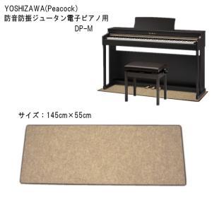 電子ピアノ用 防音ジュータン(防音マット)DP-M:145cm×55cm merry-net